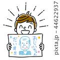 イラスト素材:おじいちゃんの似顔絵を見せる男の子 44622937