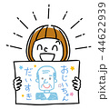 イラスト素材:おじいちゃんの似顔絵を見せる女の子 44622939