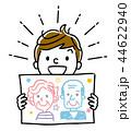 イラスト素材:似顔絵を見せる男の子 44622940