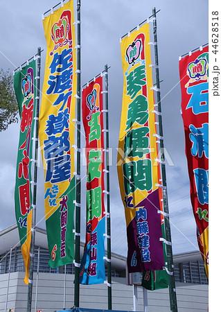 大相撲地方巡業ののぼり 44628518