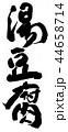 湯豆腐 44658714
