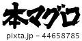 本マグロ 44658785