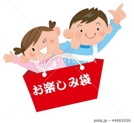 お楽しみ袋に入った 男の子と女の子のイラスト素材 44663036 Pixta