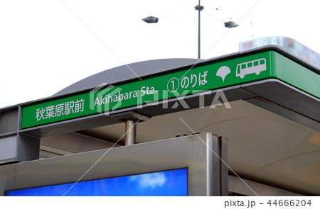 バス停 バス乗り場 JR秋葉原駅前 44666204