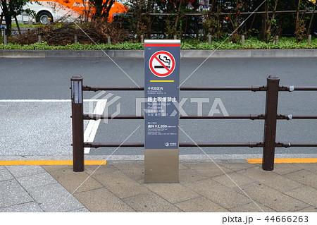 路上喫煙禁止看板 東京都千代田区 44666263