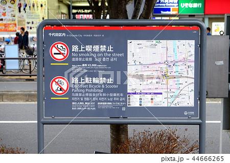 路上喫煙禁止看板 東京都千代田区 44666265