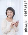 シニア女性 スマートフォン 44671617
