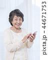 シニア女性 スマートフォン 44671753