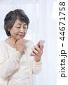 シニア女性 スマートフォン 44671758