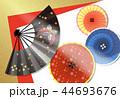 和傘 傘 和柄のイラスト 44693676