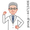 男性 白衣 医師のイラスト 44713406