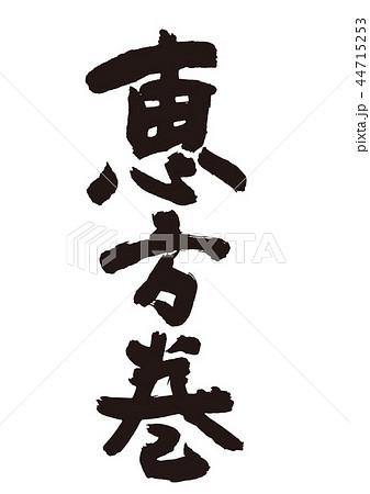 恵方巻 筆文字 44715253