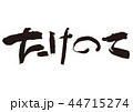 筆文字 たけのこ 文字のイラスト 44715274