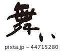 筆文字 習字 書道のイラスト 44715280