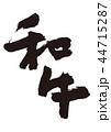 和牛 筆文字 文字のイラスト 44715287