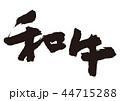 和牛 筆文字 文字のイラスト 44715288