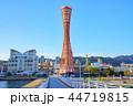神戸港 神戸市 町並みの写真 44719815