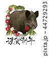 亥 亥年 年賀状のイラスト 44729293