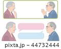 シニア 夫婦 会話のイラスト 44732444