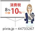 増税 女性 消費税のイラスト 44733267