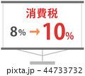 消費税 増税 10%のイラスト 44733732
