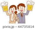 乾杯 ビール 飲み会のイラスト 44735814