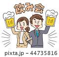 ビール 飲み会 ビジネスマンのイラスト 44735816