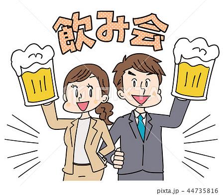 飲み会のイラスト 44735816