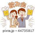 乾杯 ビール 飲み会のイラスト 44735817