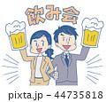 ビール 飲み会 乾杯のイラスト 44735818