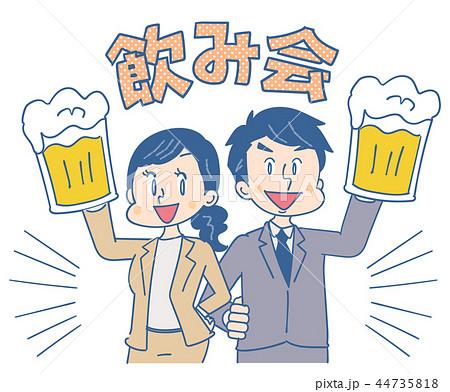 飲み会のイラスト 44735818