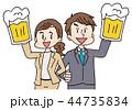 ビール 飲み会 ビジネスマンのイラスト 44735834