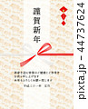 年賀状 水引 熨斗のイラスト 44737624