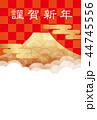 年賀状 ハガキテンプレート 富士山のイラスト 44745556