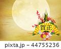 門松 賀正 初日の出のイラスト 44755236