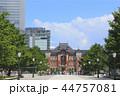 行幸通り 東京駅 丸の内駅舎 赤レンガ 44757081