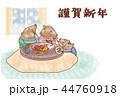 年賀状素材 亥年-家族団らん-謹賀新年 44760918