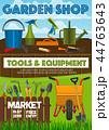 庭いじり ガーデン 器具のイラスト 44763643