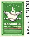 ベースボール 白球 野球のイラスト 44763798