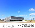 福岡市総合体育館 体育館 建物の写真 44763840