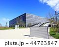 建物 風景 散歩の写真 44763847