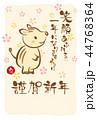 年賀状 イノシシ ウリ坊のイラスト 44768364