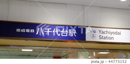 京成八千代台駅 千葉県八千代市 44773152