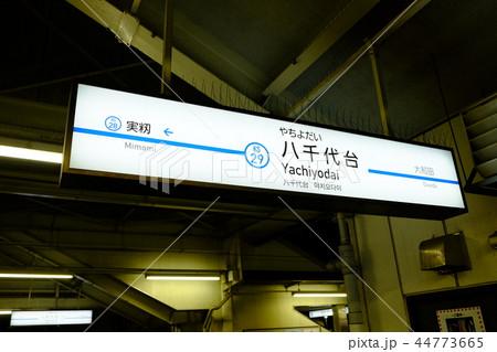 京成電鉄 八千代台駅 千葉県八千代市 44773665