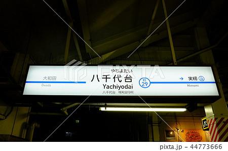 京成電鉄 八千代台駅 千葉県八千代市 44773666