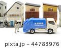 住宅 模型 ミニカーの写真 44783976