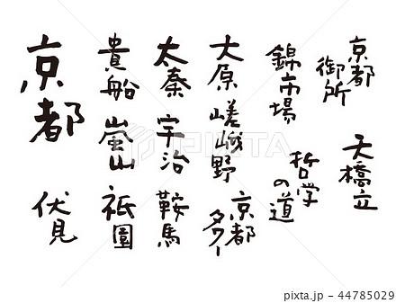 京都 筆文字 44785029