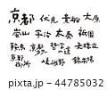京都 筆文字 44785032