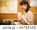 一人で食事を楽しむ女性 44790100