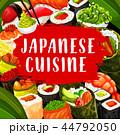 お寿司 すし 寿司のイラスト 44792050